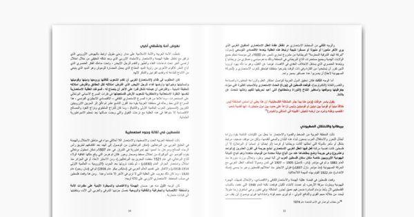 انطلاقة حركة فتح نضال وفكر Reading Person Palestine