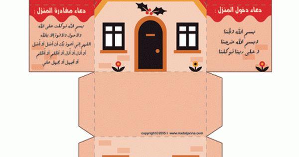 أذكار المسلم الدخول و الخروج من المنزل Pre School Homeschool Fictional Characters