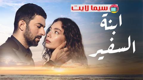 مسلسل ابنة السفير الحلقة 1 الاولي مترجمة قصة عشق Movies Movie Posters Concert