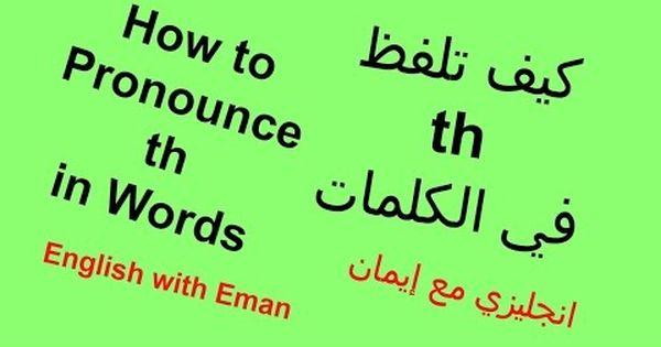 كيف تلفظ Th في الكلمات انجليزي مع إيمان Youtube Words Vowel Grammar