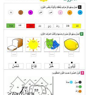 تمارين الدعم تثبيت الحروف السنة الاولى ابتدائي الجيل الثاني Arabic Alphabet For Kids Learn Arabic Alphabet Arabic Kids