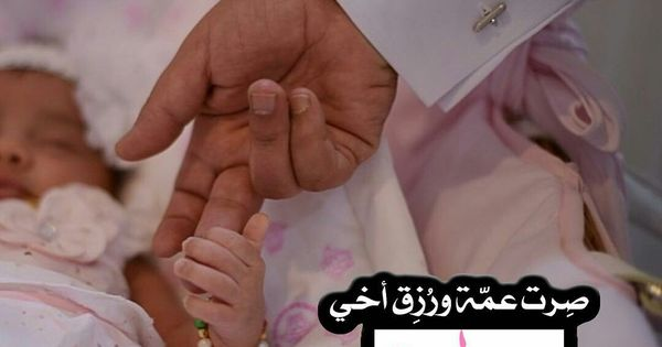 Pin By Sawsan Sawsan On رمزيات مواليد Newborn Baby Quotes Newborn Video Baby Quotes