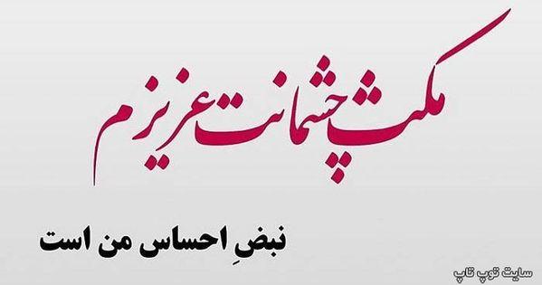 شادترین عکس های متن دار عاشقانه برای عشقم در آغاز سال جدید 98 و 2019 میتونه یک سورپرایز جذاب برای عشقت باشه سری چهارم Love Text Soul Quotes Persian Quotes