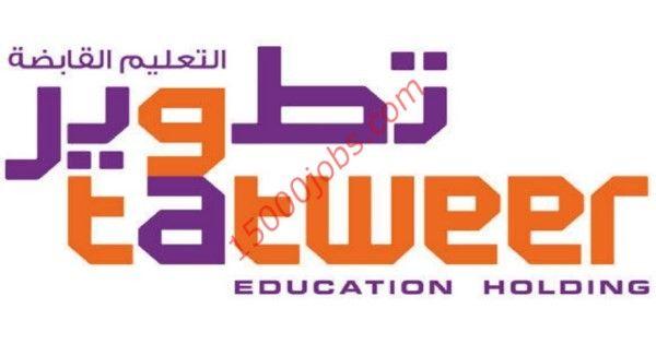 متابعات الوظائف وظائف تقنية وإدارية فى شركة تطوير التعليم القابضة وظائف سعوديه شاغره Tech Company Logos Company Logo Education