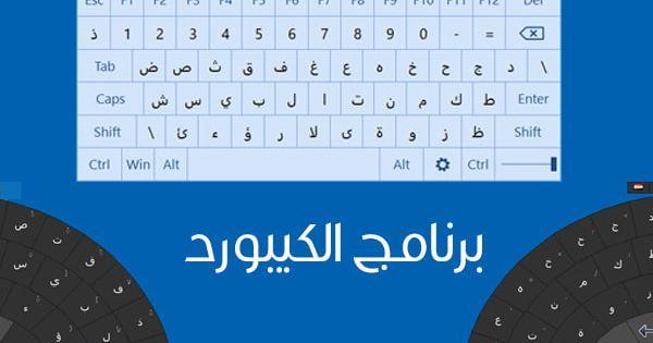 تحميل اسرع برنامج كيبورد للكمبيوتر كل اللغات برابط مباشر Periodic Table Labels Keyboard