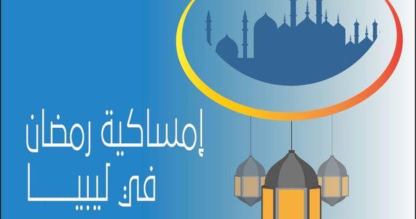 إمساكية رمضان 2019 ليبيا Company Logo Tech Company Logos Logos