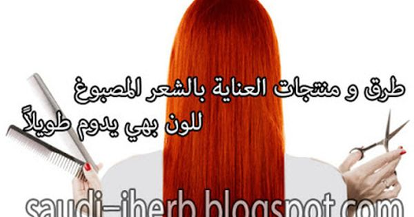طرق و منتجات العناية بالشعر المصبوغ من اي هيرب Hair Color Hair Tutorial Hair