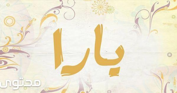 معنى اسم يارا وصفاتها الشخصيه Yara معاني الاسماء Yara اسم يارا Arabic Calligraphy Art Yara