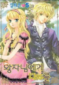 A Kiss To My Prince Mangas Manga En Espanol Gratis Manga Espanol