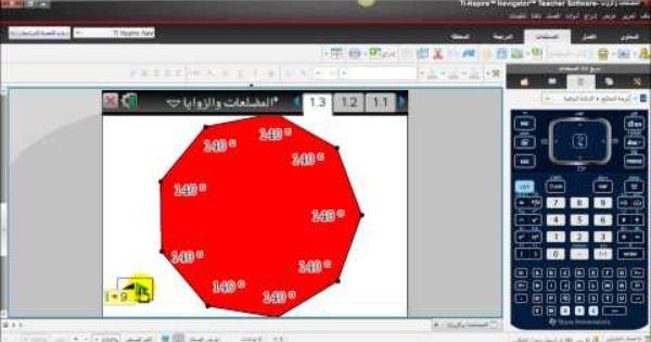 الرياضيات للأول الثانوي زويا المضلعات باستخدام تقنية Ti Nspire Activities Desktop Screenshot Screenshots