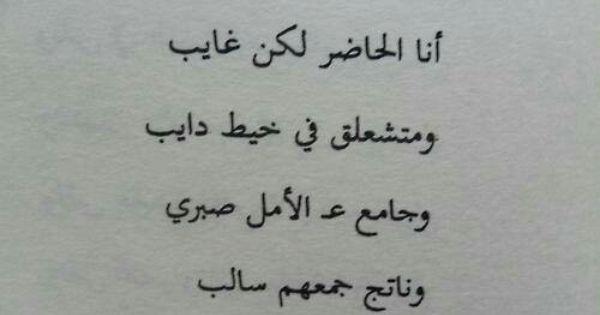 Pin By Sumondoos On بالعربي أحلى Love Quotes Quotes Pretty Words