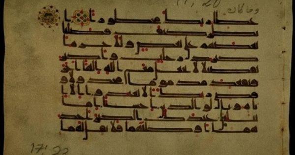 دليل شبكة مزامير آل داو د الشامل للمخطوطات القرآنية والمصاحف الخطية حول العالم الصفحة 36 Biblical Revelations Sacred Text About Me Blog
