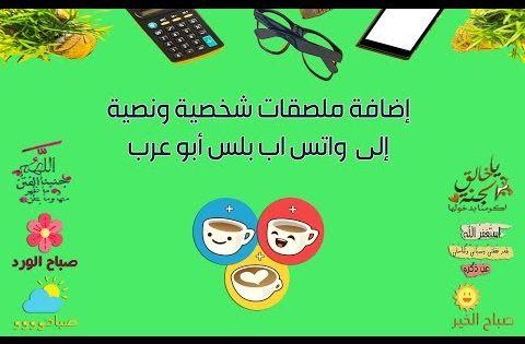 إضافة ملصقات واتس اب بلس ابوعرب للأندرويد تنزيل ملصقات الواتس اب ستيكر Lettering Stickers Symbols