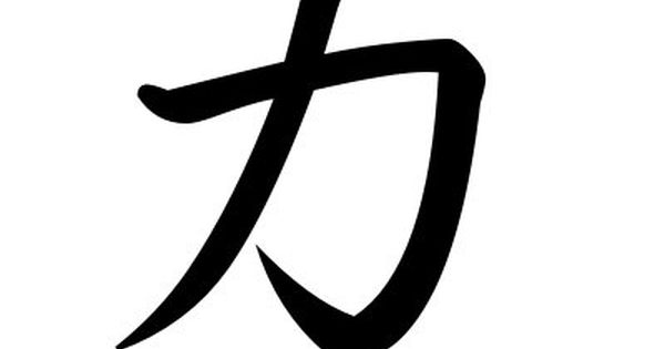 japanese symbol for strength kanji symbol for strength japan pinterest handschriften. Black Bedroom Furniture Sets. Home Design Ideas