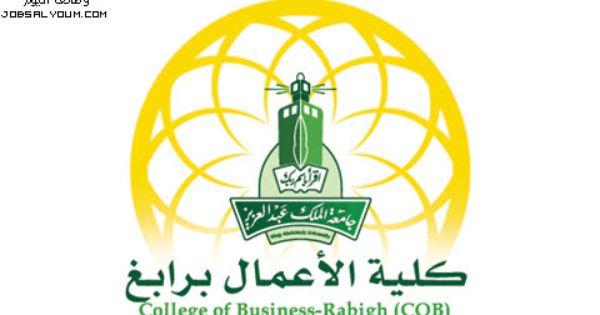 وظائف كلية الأعمال برابغ 1437 معيدين ومعيدات Job Business