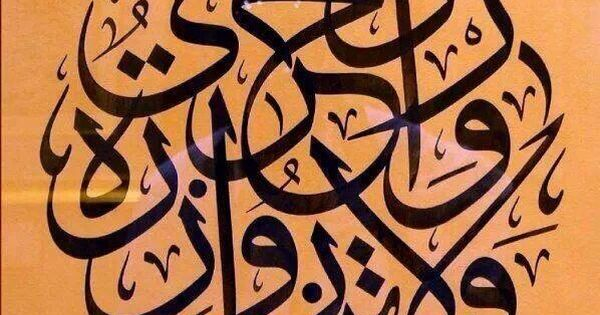 On Islamic Calligraphy Islamic And
