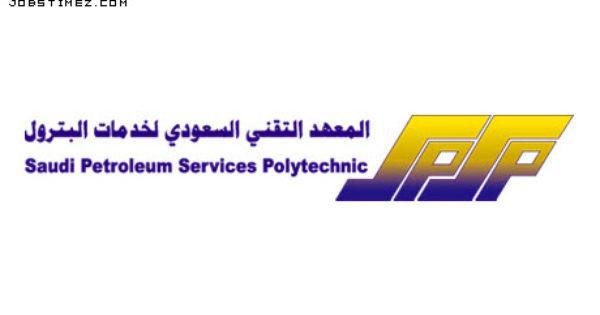 التسجيل في المعهد التقني السعودي لخدمات البترول 1437 وظائف تايم Tech Company Logos Company Logo Ibm Logo