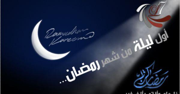 مدونة كنوز لماذا ينبغي ألا ننام في أول ليلة من شهر رمضان Ramadan First Night Night