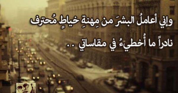 اشعار مصورة قصيرة كلمات على صورة قصائد عن الدنيا Friends In Love Arabic Quotes Arabic Words