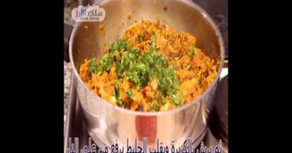 طريقة عمل بريانى التونة اكلات بالارز Food Rice Grains