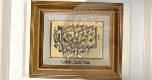 سورة آل عمران كامله الشيخ مشاري العفاسي Www Qoranet Net Home Decor Decor Frame