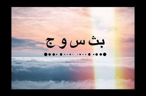 بث س و ج تنظيف الروح اسهل تمرين للبرمجة شفاء الجسد العاطفي العيش Poster Movie Posters Arabic Calligraphy