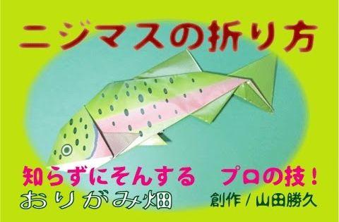 ���������������� ��� origami rainbow trout origami