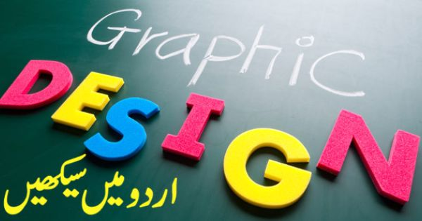 Learn Graphics Designing In Urdu And Earn Money Online From Home Graphic Design Software Graphic Design School Graphic Design Company
