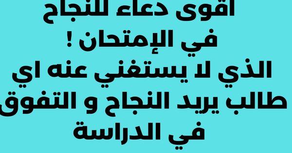 هذا الدعاء يعتبر أقوى دعاء للنجاح في الامتحان الذي لا يستغني عنه أي طالب يريد النجاح والتفوق في الدراسة Doua In 2021 Islamic Quotes Quran Islamic Phrases Islam Beliefs