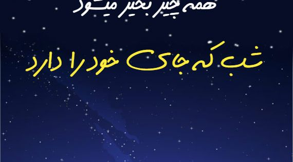 کارت پستال گاهی با یک شب بخیر گفتن همه چیز بخیر میشود شب که جای خود را دارد Love Story بی کلام Poster Movie Posters Arabic Calligraphy