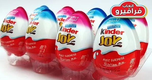 ألعاب أطفال 16 بيضة كندر جوي سبرايز لعبة بيض المفاجأت Kinder Joy ا Snapple Tea Bottle Tea Bottle Bottle