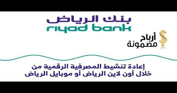 طريقة تنشيط حساب بنك الرياض أون لاين أرباح مضمونة Arabic Calligraphy