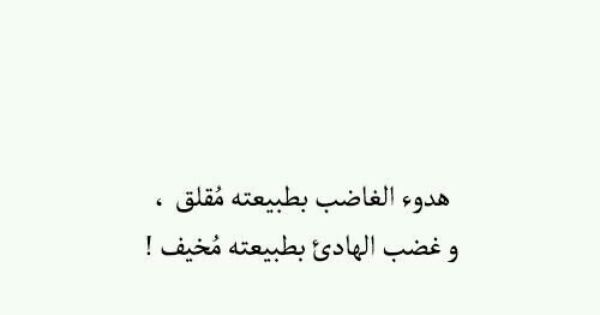 هدوء و غضب Cool Words General Quotes Arabic Love Quotes