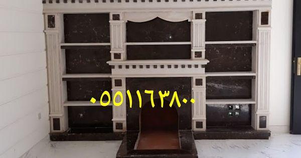 مشبات صورمشبات ديكورات مشبات مدافئ 0551163800 مشبات ديكورات مشبات صورمشبات مدافئ مشبات رخام اشكا Home Decor Outdoor Decor Decor