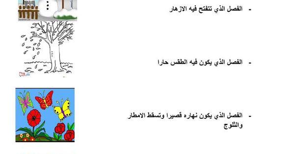 001 الصف الأول ملفاتي Arabic Alphabet For Kids Learning Arabic Arabic Worksheets