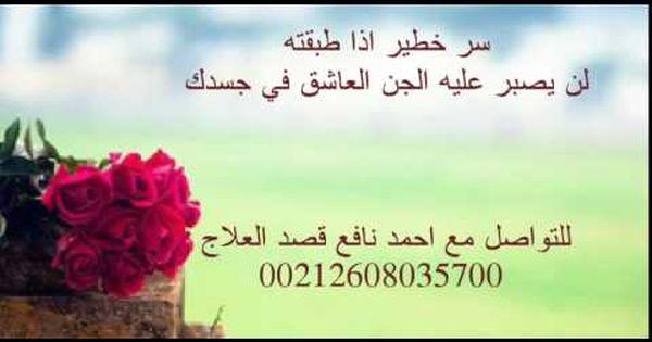 سر خطيييير لن يقدر عليه الجن جربها بنفسك وقل لي ماهو احساسك Youtube Arabic Calligraphy Calligraphy Place Card Holders