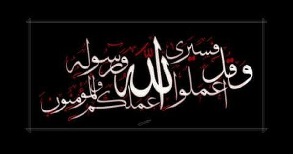وقل اعملوا فسيرى الله عملكم ورسوله والمؤمنون Typography By Mohamad Mnawar Beautiful Nature Typography Nature
