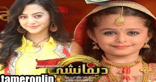 Pin On مشاهدة الهندي مسلسل ديفانشي Devanshi الحلقة 88 مترجم Hd