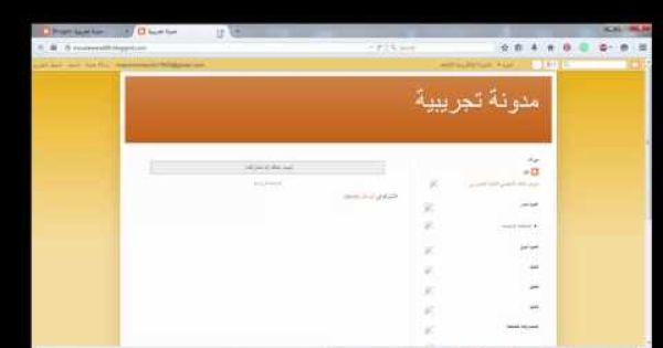 المدونة الدرس2 كيفية تركيب قالب إحترافي على المدونة وإنشاء أقسامنا الخاصة Desktop Screenshot