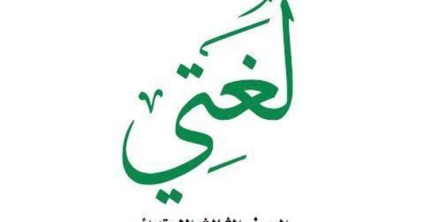 أوراق عمل لغتي الجميلة الصف الثالث ابتدائي الفصل الاول Arabic Calligraphy Calligraphy