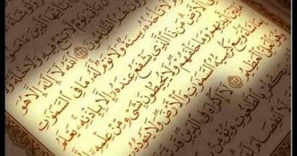 Ayat Al Kursi Holy Quran Quran Allah Love