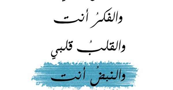 القلب قلبي والنبض أنت Arabic Love Quotes Romantic Words Spirit Quotes
