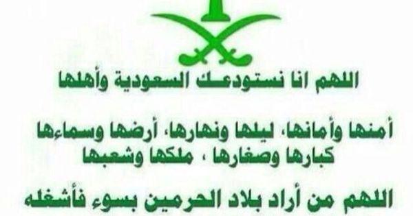 saudi national day flag