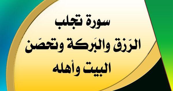 سورة تجلب الر زق والب ركة وتحص ن البيت ـ سورة البقرة كاملة ـ مكتوبة ـ نف Youtube Islamic Dua Islam