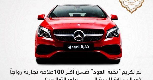 تم تكريم تخبة العود ضمن اكثر 100 علامة تجارية في المملكة للمرة Bmw Car Bmw Sports Car
