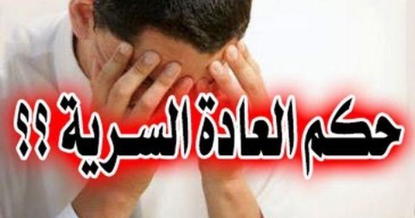 معاينة العادة السرية ما لها وما عليها معلومات تفصيلية كاملة ومهمة لاول مرة Arabs Online Reading Post
