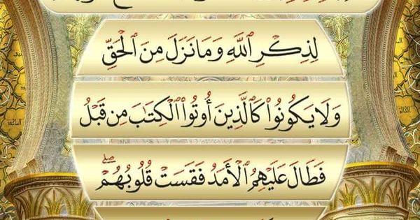 ١٦ الحديد Quran Arabic Holy Quran Quran Verses