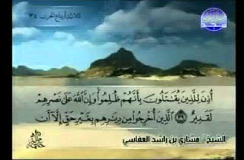 سورة الحج كاملة الشيخ مشاري العفاسي Youtube