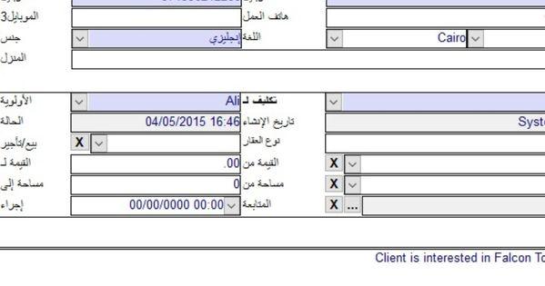 Pin By Befalcon On العنوان أفضل برنامج إدارة عقارات متوفر باللغة العربية والإنجليزية Real Estate Software Property Management Case Management