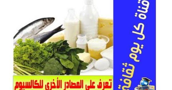 كالسيوم تعرف على المصادر الأخرى للكالسيوم الثقافة الصحية Hand Soap Bottle Soap Bottle Hand Soap